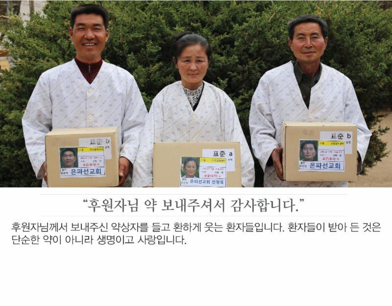 [소식] 유진벨 재단 결핵환자 치료소식