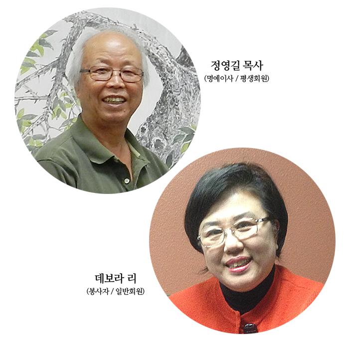 [소식] 정영길 목사님, 데보라 리 선생님 봉사