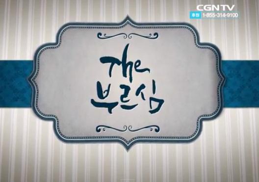 [소식] CGNtv 'The 부르심' 방영