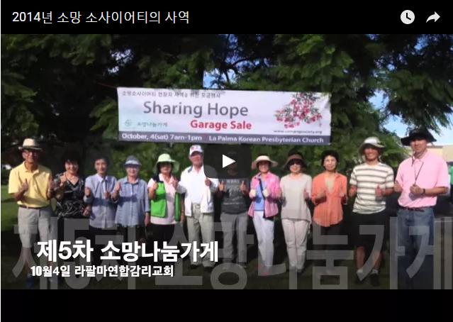 [소식] '2014년 소망 소사이어티 사역들' 영상 업데이트