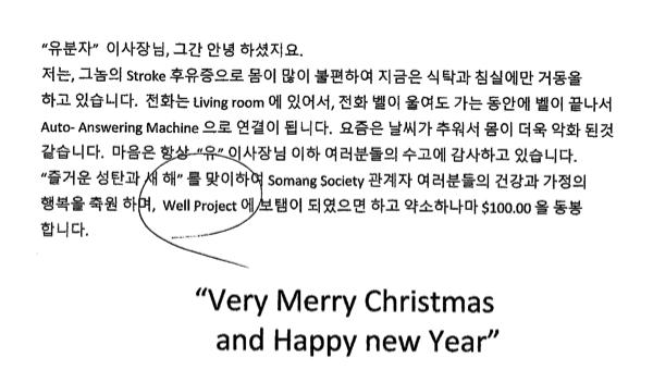 [후원] 추경문 선생님 소망우물 후원