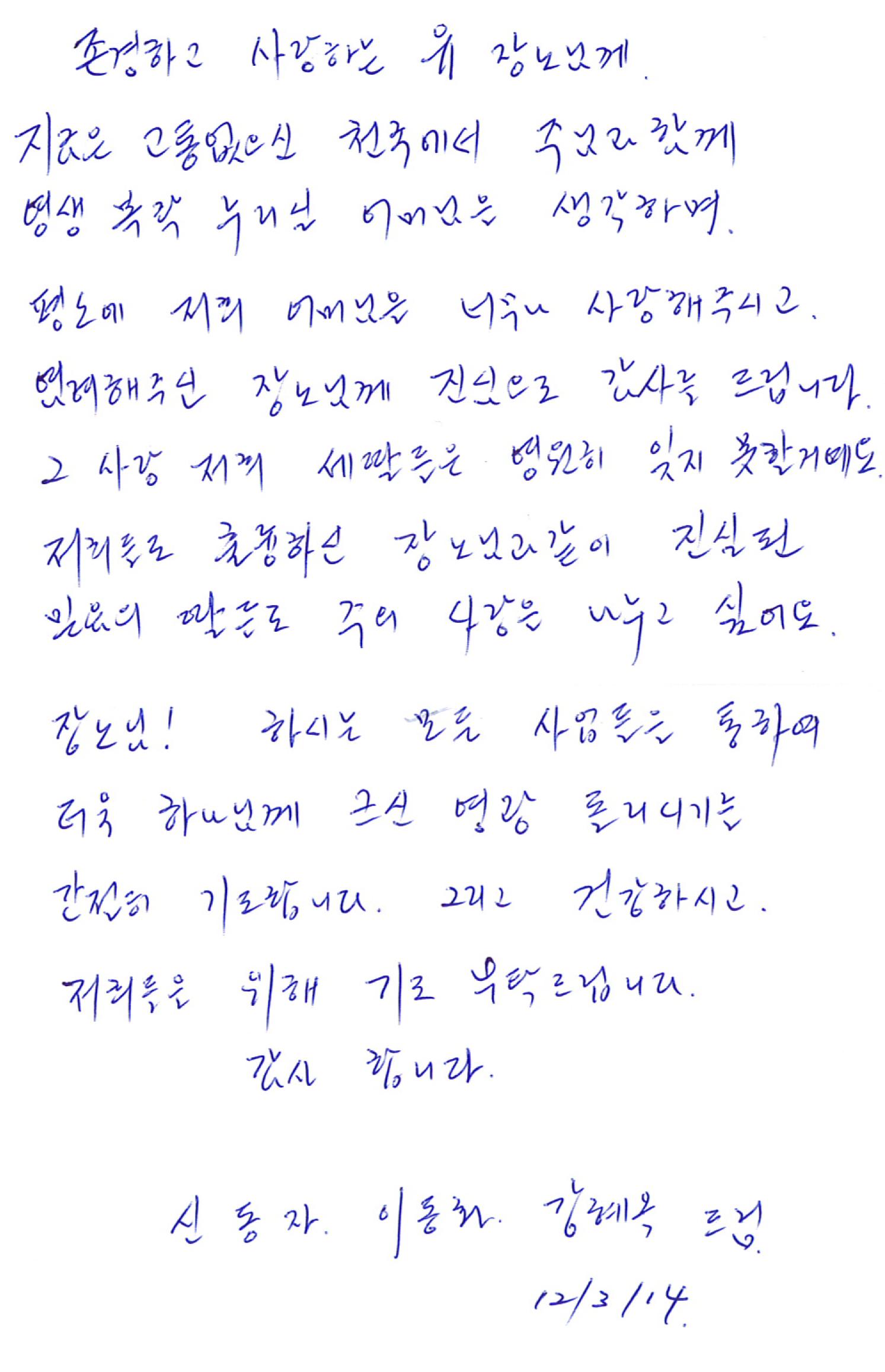 [후원] 고 김영자 장로님