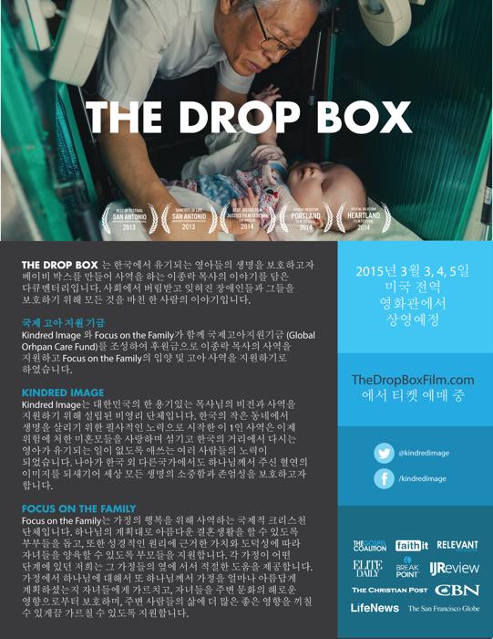 다큐멘터리 영화 '드롭박스' 상영