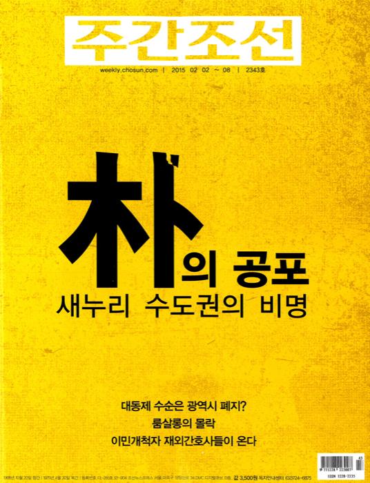 [소식] 주간조선 특집 인터뷰 (재외한인간호사대회 및 2015 서울 세겨