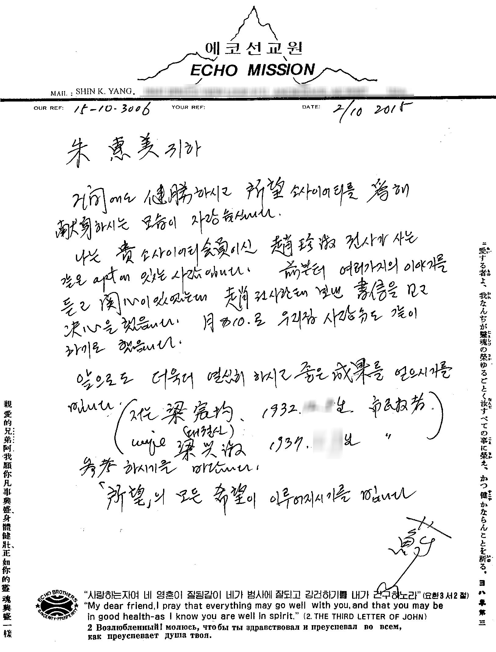 [후원] 양신균, 양흥숙 선생님 일반회원 등록