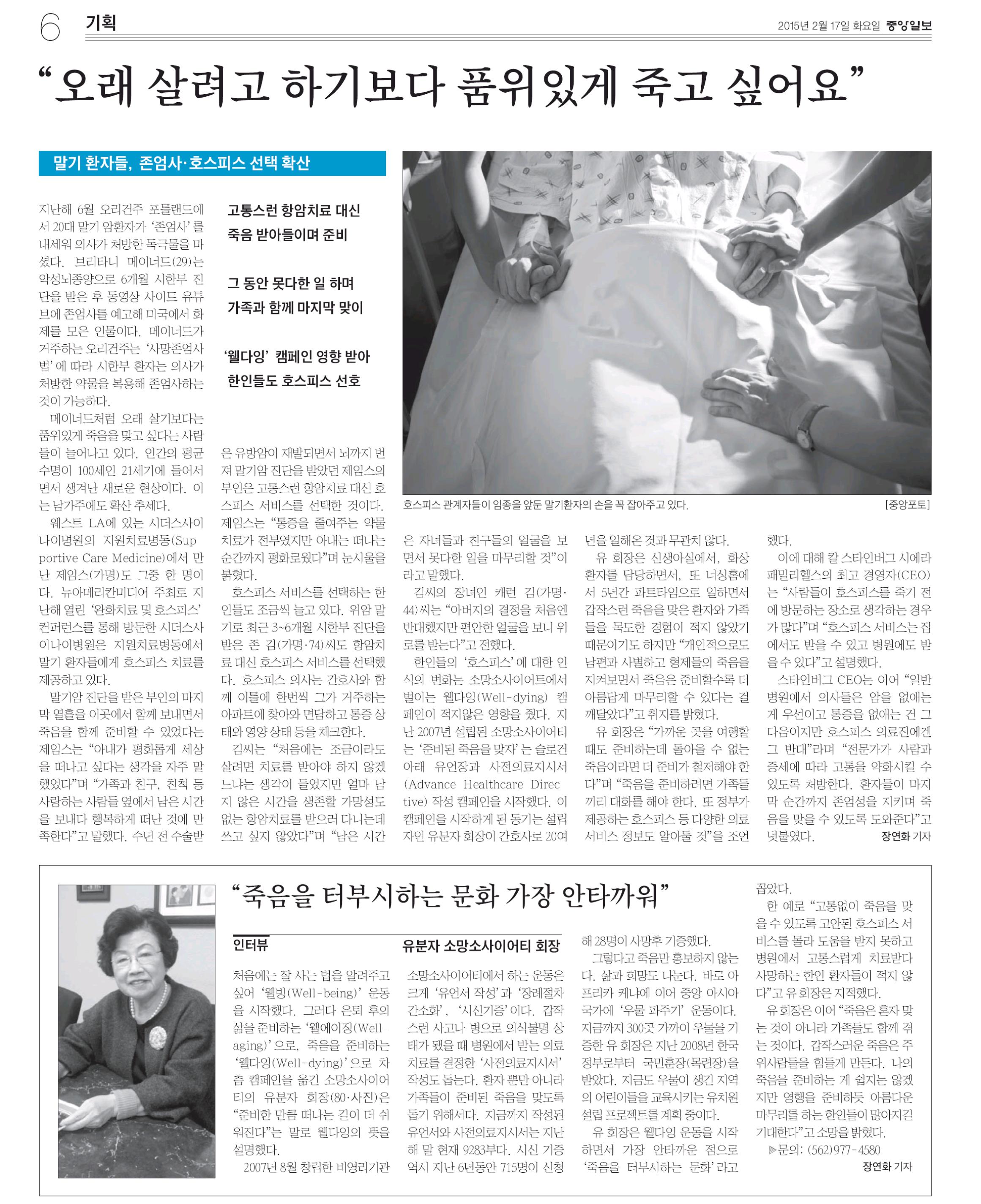아시안 오래 살지만 '웰 다잉' 잘 못한다 [중앙일보]