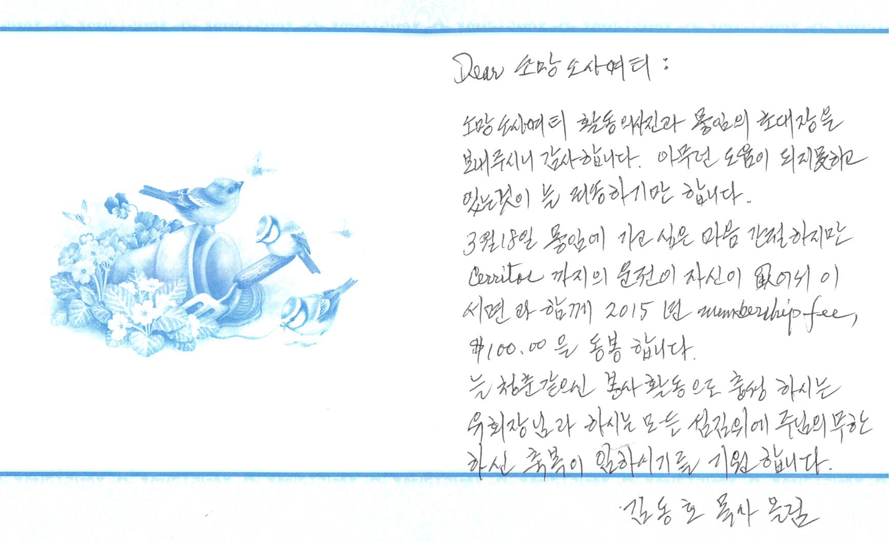 [후원] 김동호 목사님