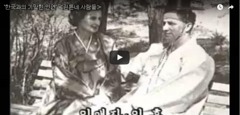 [소식] '한국과의 기막힌 인연' &It;린튼네 사람들> 동영상 업데이트
