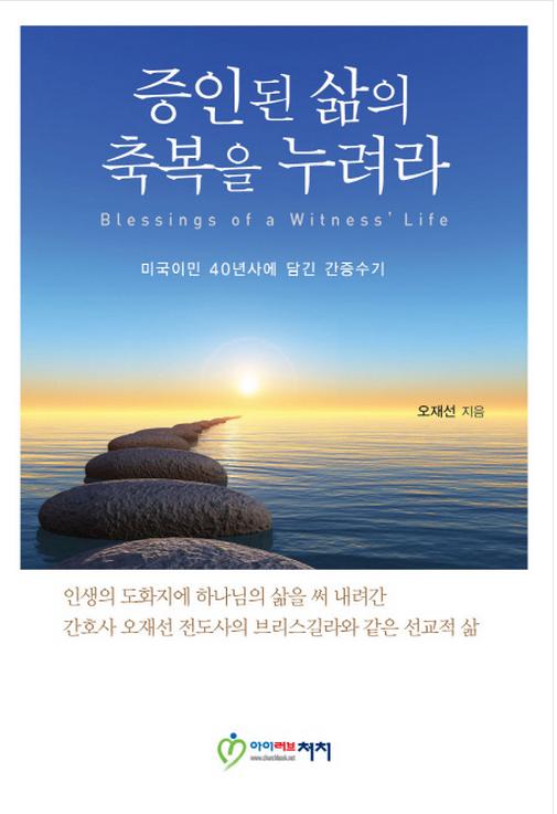 [발간] 오재선 전도사님 – '증인된 삶의 축복을 누려라'