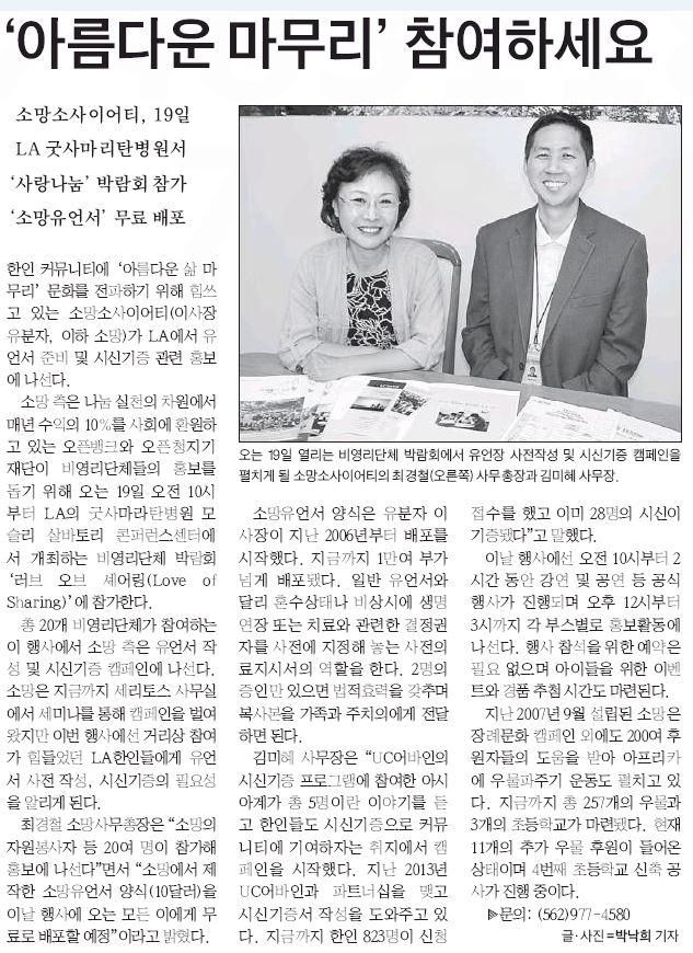 '아름다운 마무리 참여하세요' 2015년 9월 15일 [중앙일보]