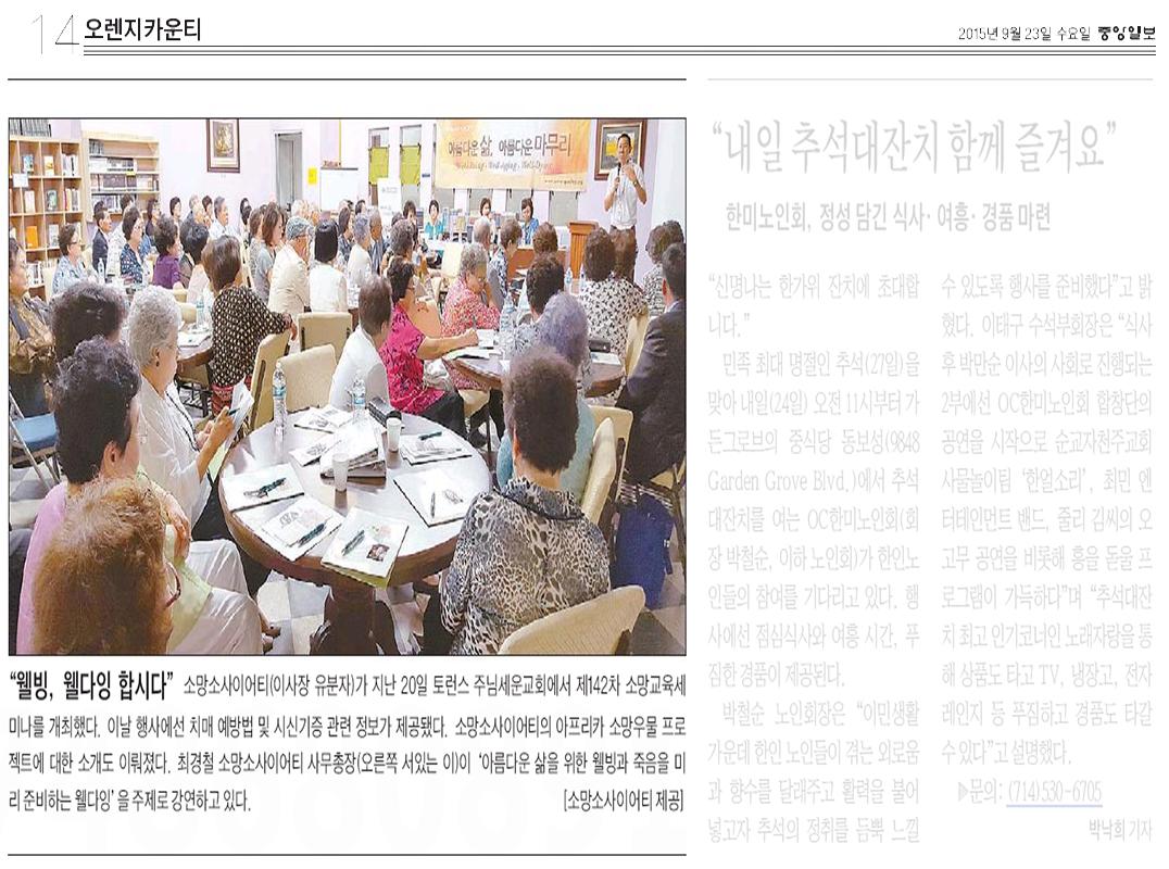 """""""웰빙, 웰다잉 합시다"""" 2015년 9월 23일 [중앙일보]"""