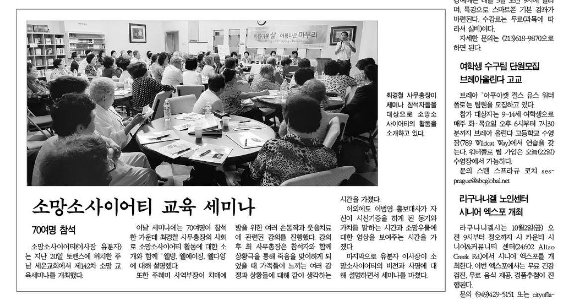 소망소사이어티 교육 세미나 2015년 9월 22일 [한국일보]