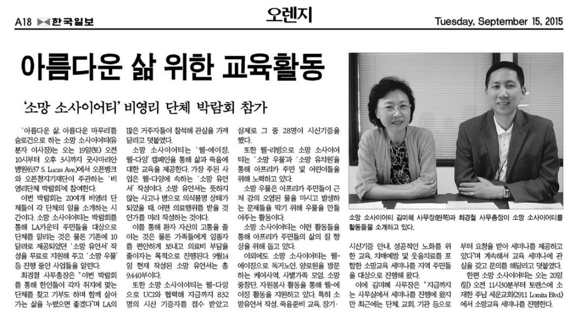 아름다운 삶 위한 교육활동 2015년 9월 15일 [한국일보]