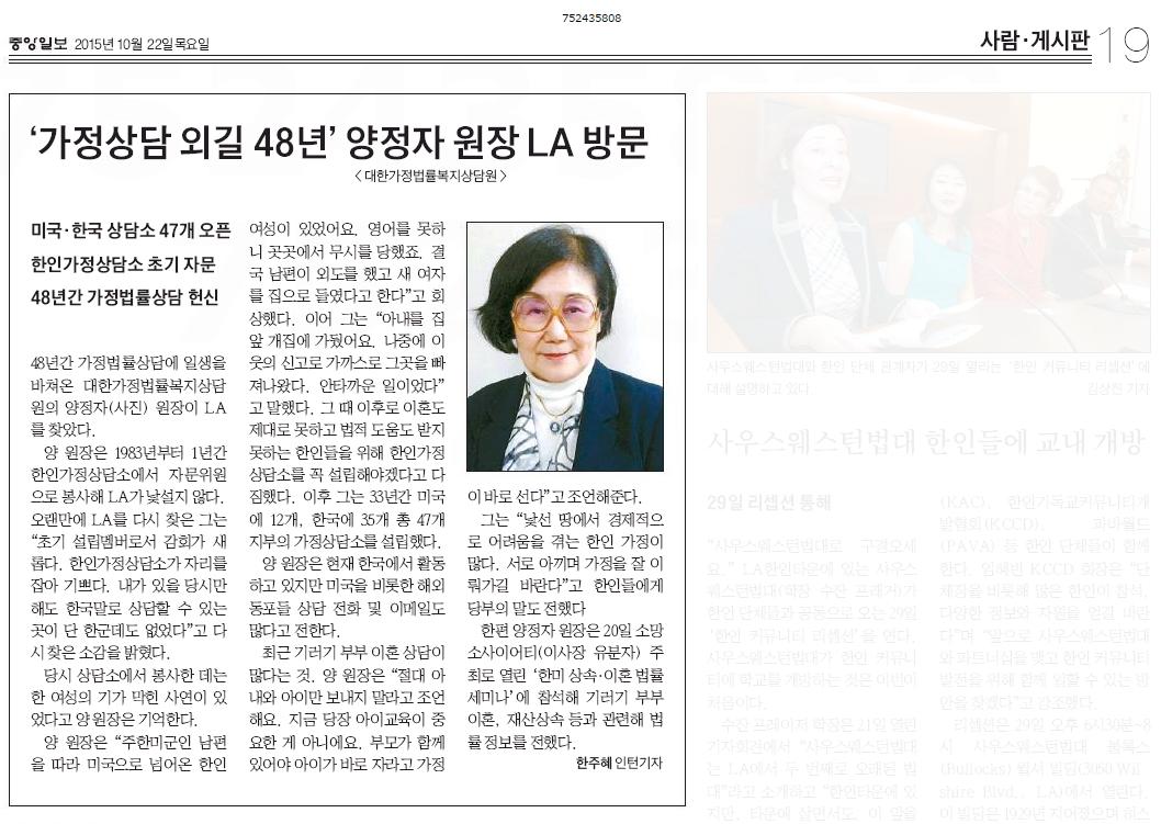 '가정상담 한 길로 48년' 양정자 원장 LA 방문  2015년 10월 22일 [중앙일보]