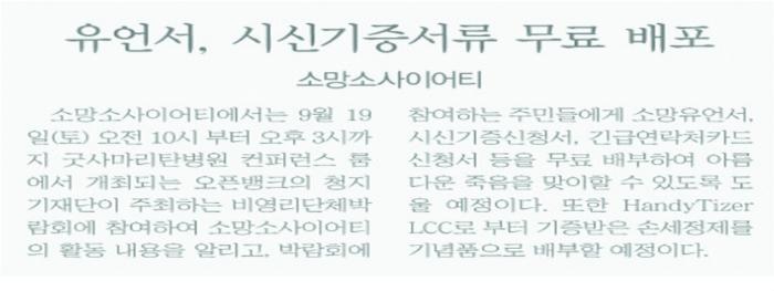 유언서, 시신기증 서류 무료배포 2015년 9월 17일 [크리스천 해럴드]