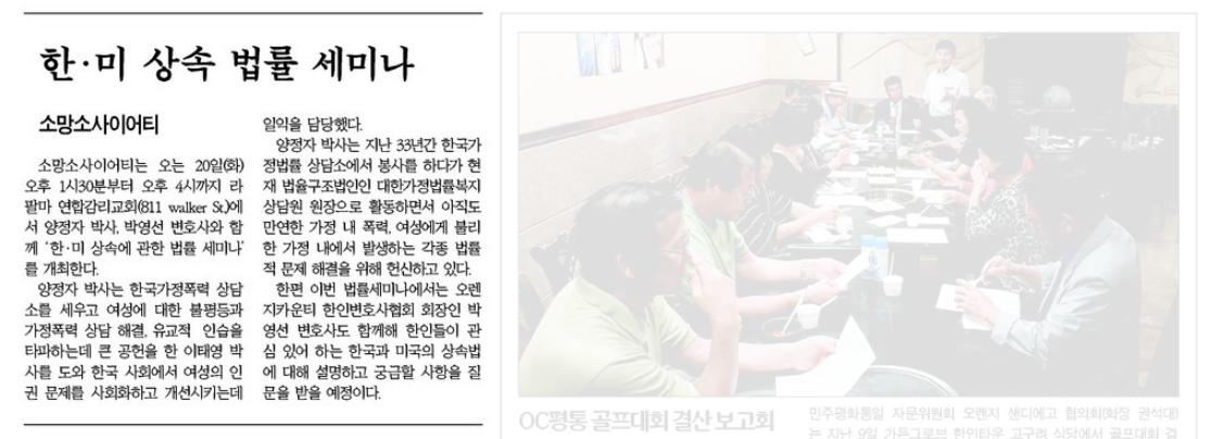 한미 상속 법률 세미나 소망소사이어티 2015년 10월 20일 [한국일보]