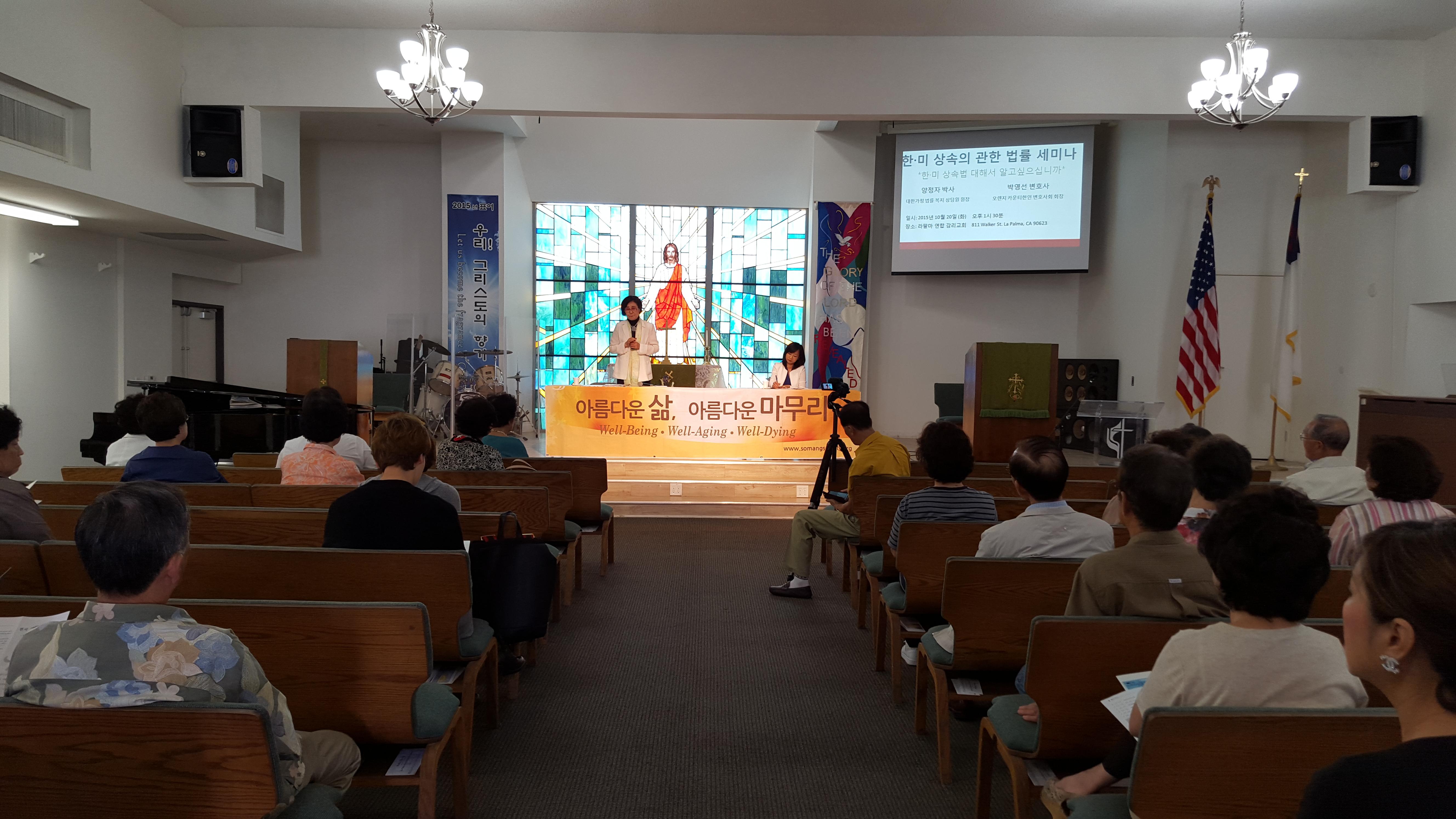 소망소사이어티 주최 한.미 상속에 관한 법률 세미나 개최