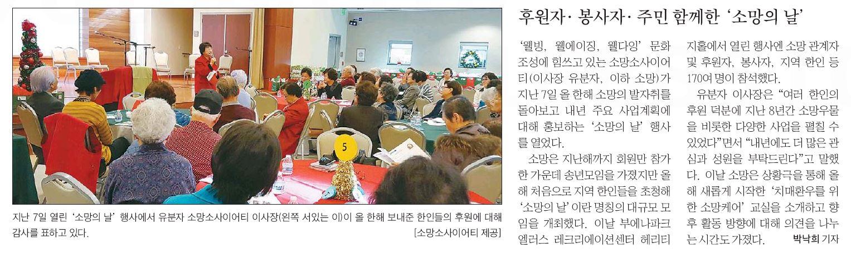 """""""후원자, 봉사자, 주민 함께한 '소망의 날'"""" 12월 12일 2015년 [중앙일보]"""