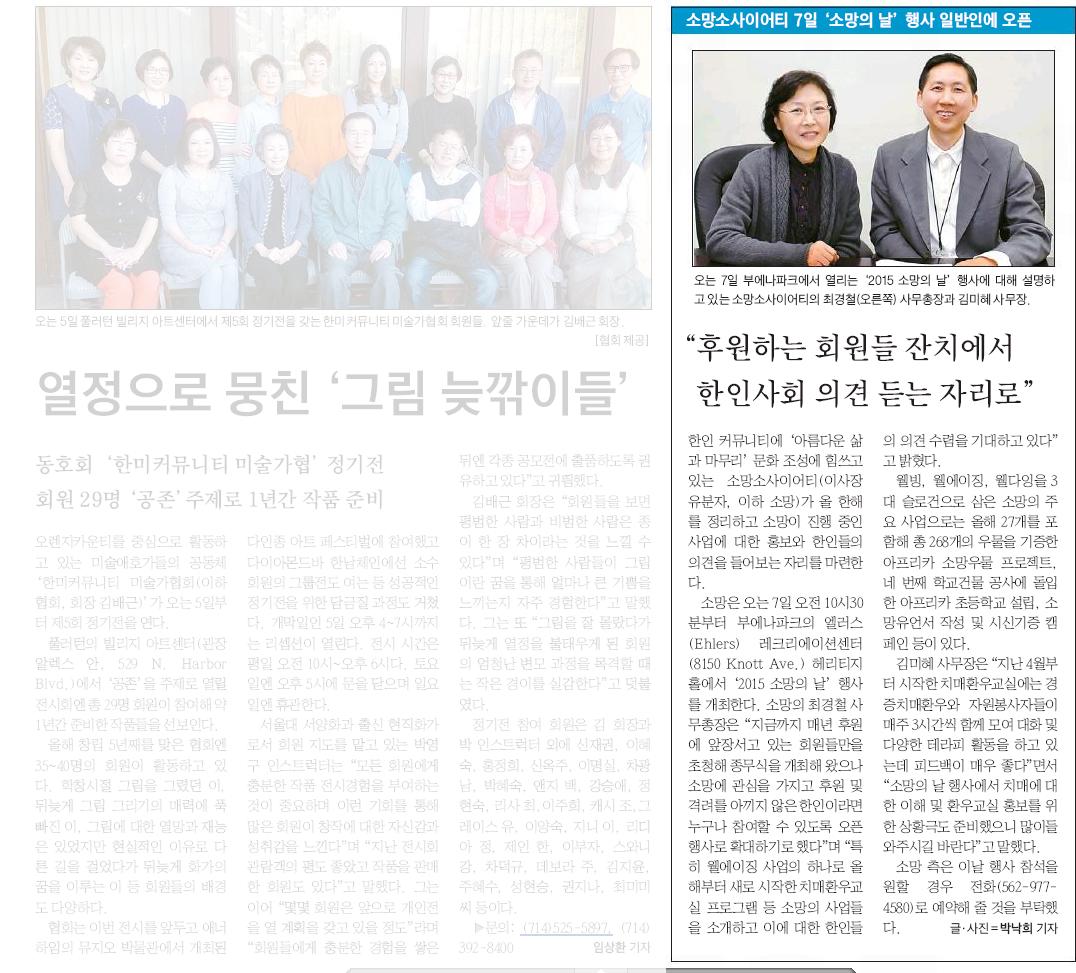 """소망소사이어티 7일 """"소망의 날"""" 행사 일반인에 오픈 2015년 12월 2일 [중앙일보]"""