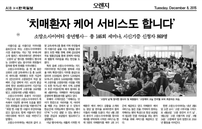 """""""치매환자 케어 서비스도 합니다"""" 12월8일 2015년 [한국일보]"""