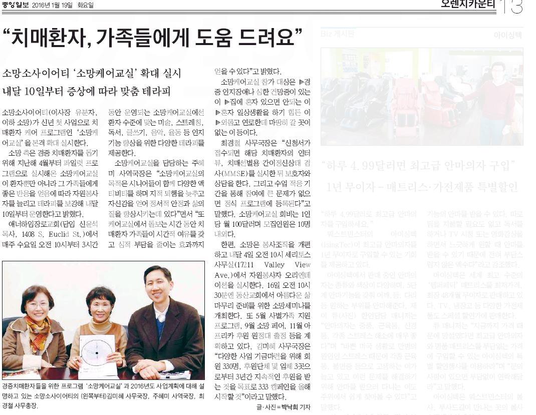 """""""치매환자, 가족들에게 도움드려요"""" 2016년 1월19일 [중앙일보]"""