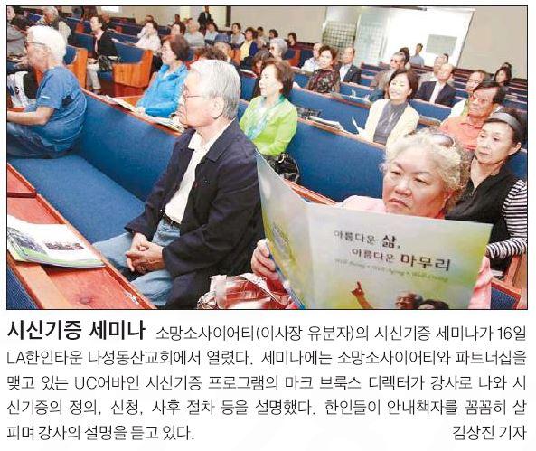 '시신기증 세미나' 2016년 2월 17일 [중앙일보]