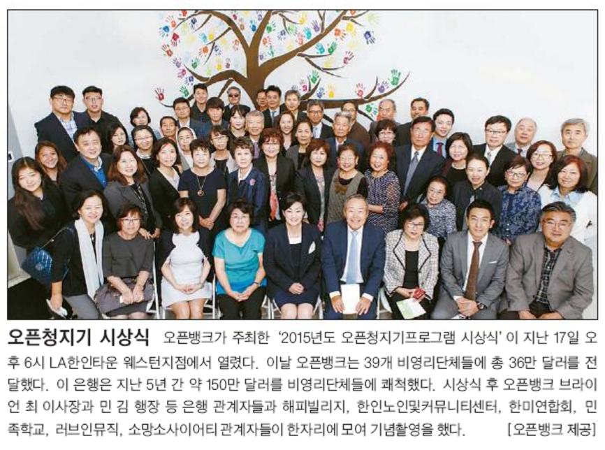 """""""오픈청지기 시상식"""" 2016년 3월 21일 [중앙일보]"""