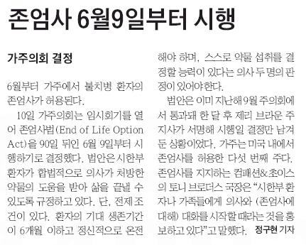 """""""존엄사 6월9일부터 시행…가주의회 결정"""" 2016년 3월11일 [중앙일보]"""