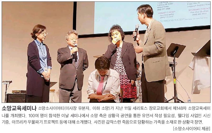 """""""소망교육세미나"""" 2016년 3월 15일 [중앙일보]"""