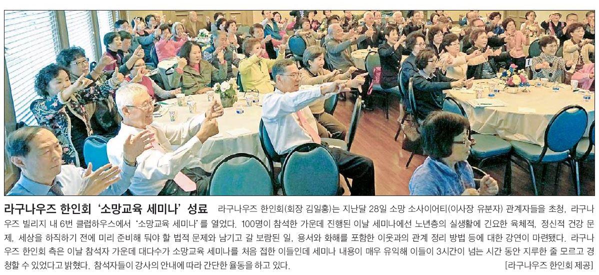 """""""라구나우즈 한인회 '소망교육 세미나' 성료"""" 2016년 5월 3일 [중앙일보]"""