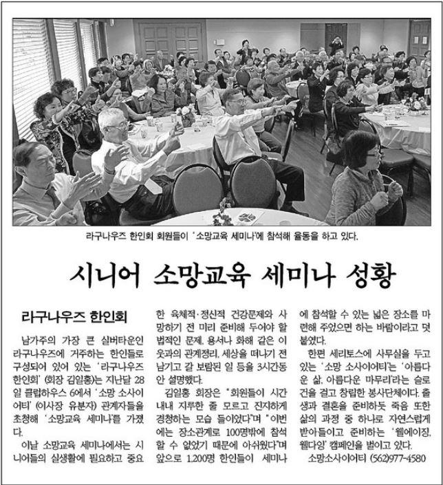 """""""시니어 소망교육 세미나 성황"""" 2016년 5월 3일 [한국일보]"""