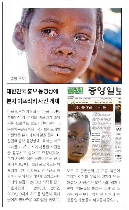 """""""대한민국 홍보 동영상에 본지 아프리카 사진 게재"""" 2016년 6년 15일 [중앙일보]"""
