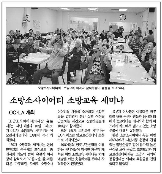 """""""소망소사이어티 소망교육 세미나"""" 2016년 6월 15일 [한국일보]"""