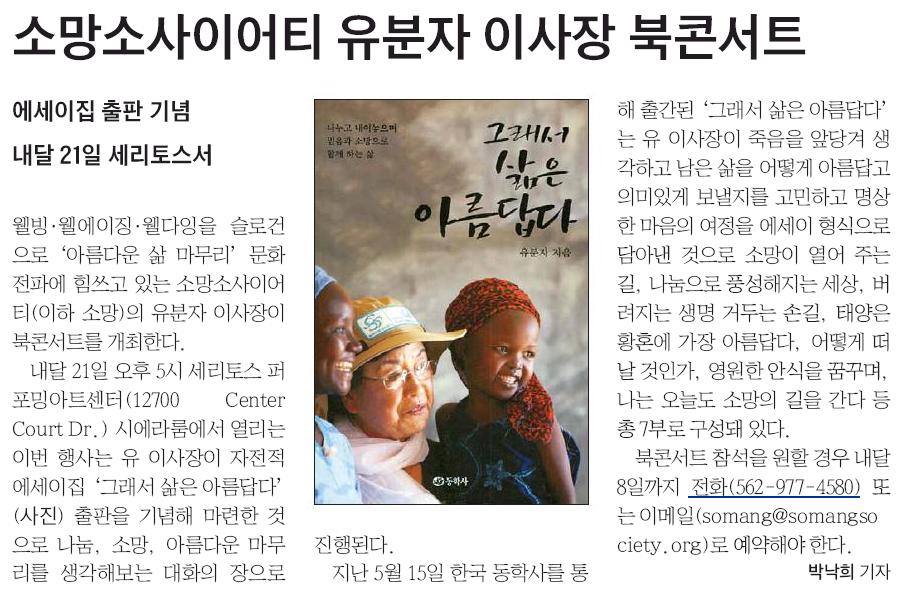 """""""소망소사이어티 유분자 이사장 북 콘서트"""" [중앙일보] 6월 28일"""