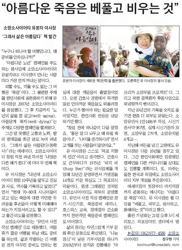 """""""아름다운 죽음은 베풀고 비우는 것"""" [중앙일보] 7월 12일"""