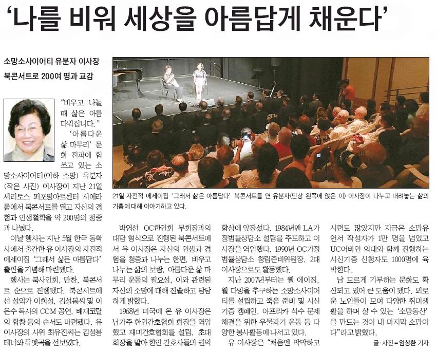 """""""나를 비워 세상을 아름답게 채운다"""" [중앙일보] 7월 25일"""
