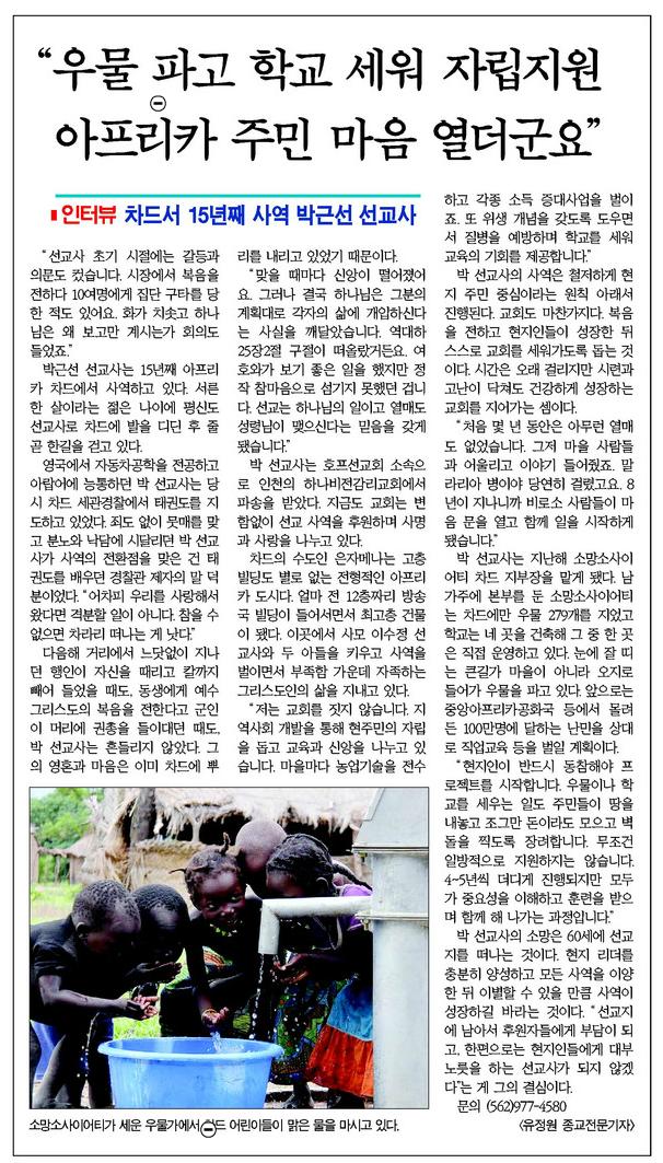 """""""우물 파고 학교 세워 자립지원 아프리카 주민 마음 열더군요"""" [한국일보] 8월 16일"""