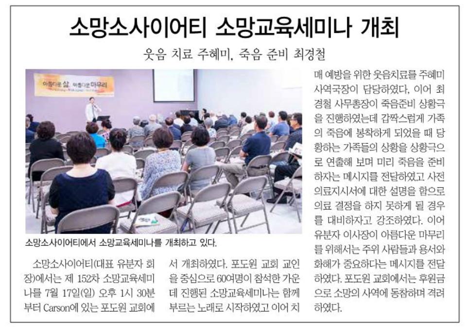'소망소사이어티 소망교육세미나 개최' [크리스천 헤럴드] 7월20일