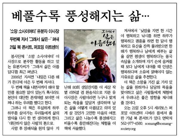 '베풀수록 풍성해 지는 삶' [한국일보] 7월 4일