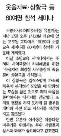'웃음치료 상황극 등 60여명 참석 세미나' [한국일보] 7월 19일