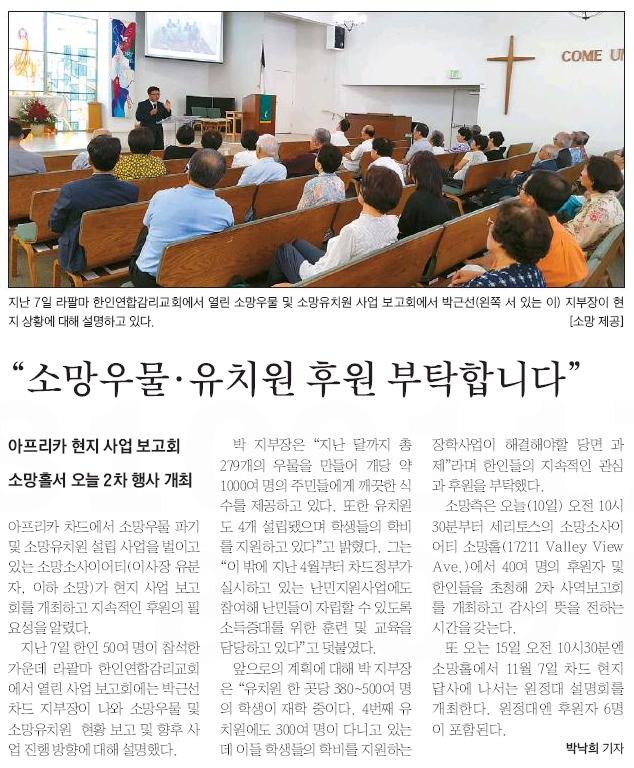 """""""소망우물 유치원 후원 부탁합니다"""" [중앙일보] 8월 10일"""
