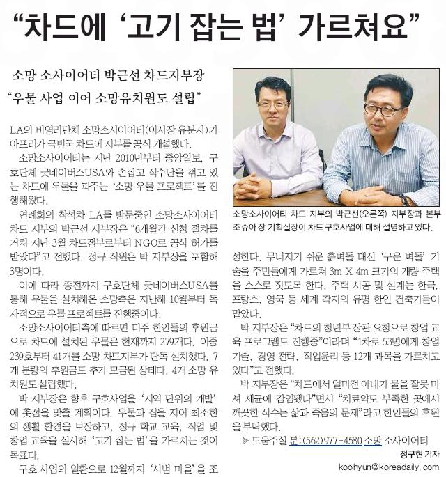 """""""차드에 '고기 잡는 법' 가르쳐요"""" [중앙일보] 8월 12일"""