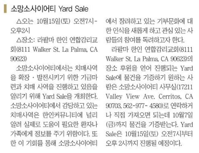"""""""소망소사이어티 Yard Sale"""" [크리스천 헤럴드] 9월 15일 2015년"""