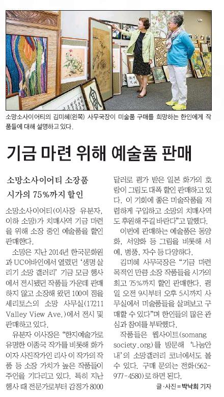 """""""기금 마련 위해 예술품 판매"""" 중앙일보 9월 17일"""