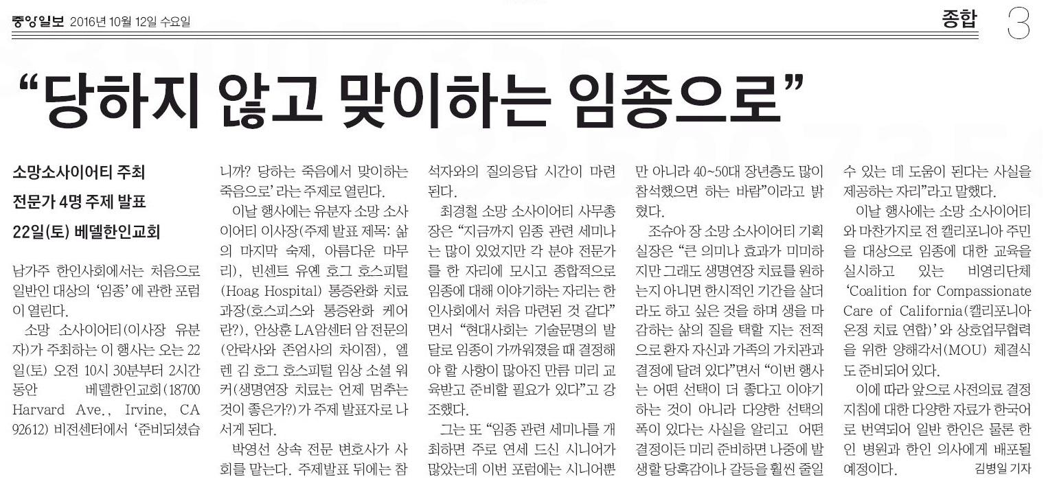 """""""당하지 않고 맞이하는 임종으로"""" – 중앙일보 10.12.16"""