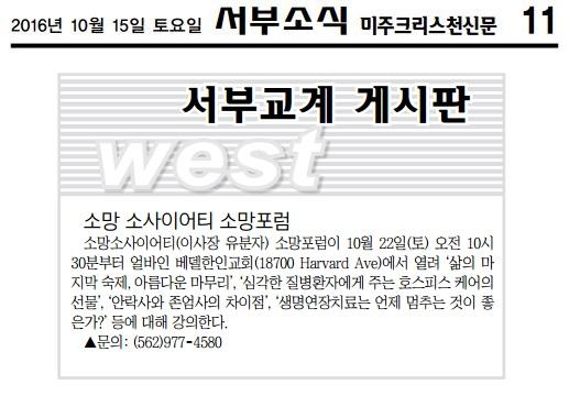 """서부교계 게시판 """"소망소사이어티 소망포럼"""" – 미주크리스천신문 10.15.16"""