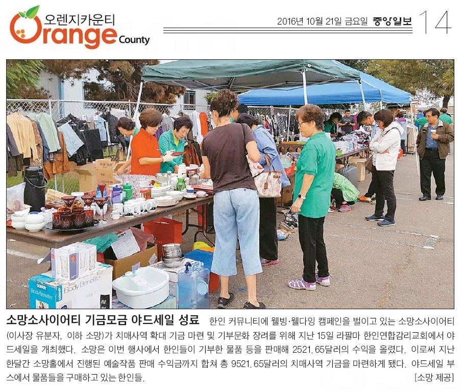 소망소사이어티 기금모금 야드세일 성료 – 중앙일보 10.21.16