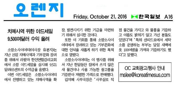 치매사역 위한 야드세일 9,500여 달러 수익 올려 – 한국일보 10.21.16