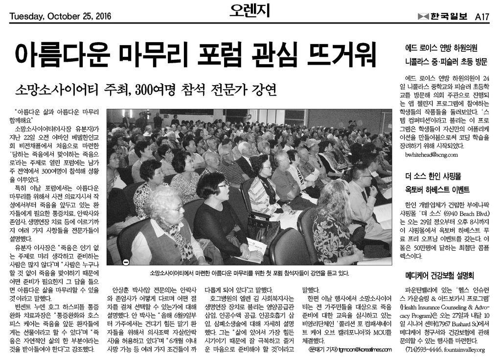 아름다운 마무리 포럼 관심 뜨거워 – 한국일보 10.25.16