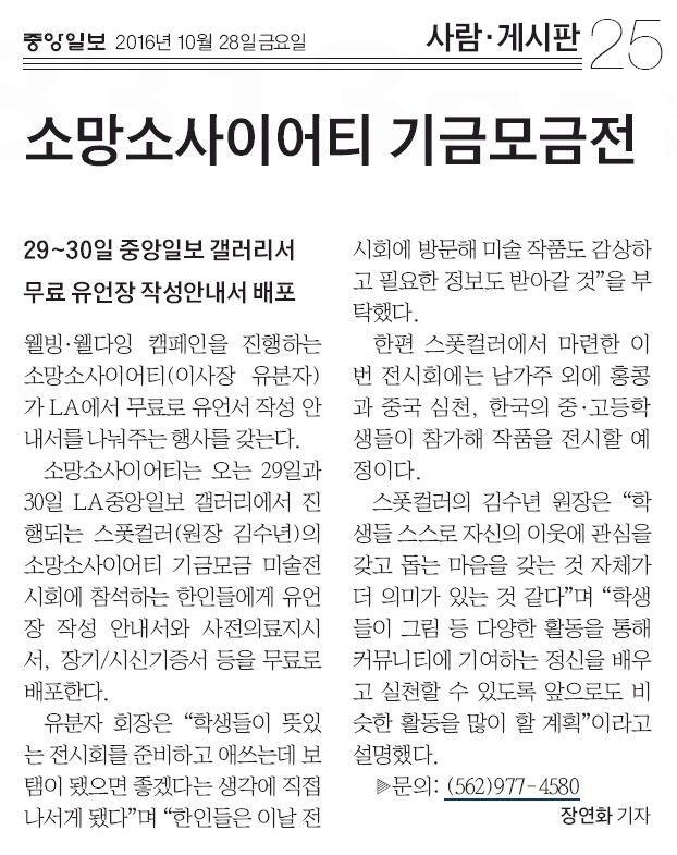 소망소사이어티 기금모금전 – 중앙일보 10.28.16